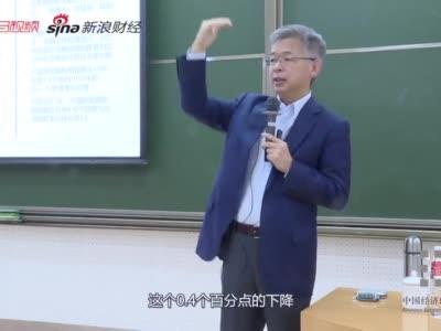 長安講壇黃益平:金融抑制在不同階段對增長影響不同