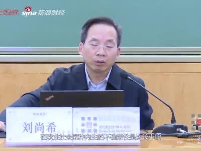 長安講壇劉尚希:不要像研究自然一樣研究經濟學