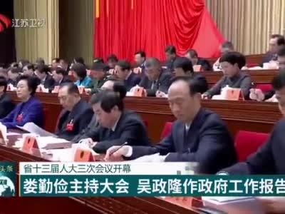 江苏省十三届人大三次会议隆重开幕