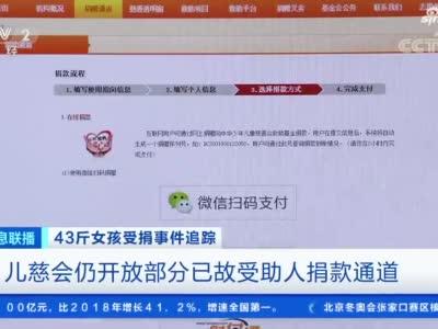 视频-儿慈会财务报告显示 账上4亿元买理财