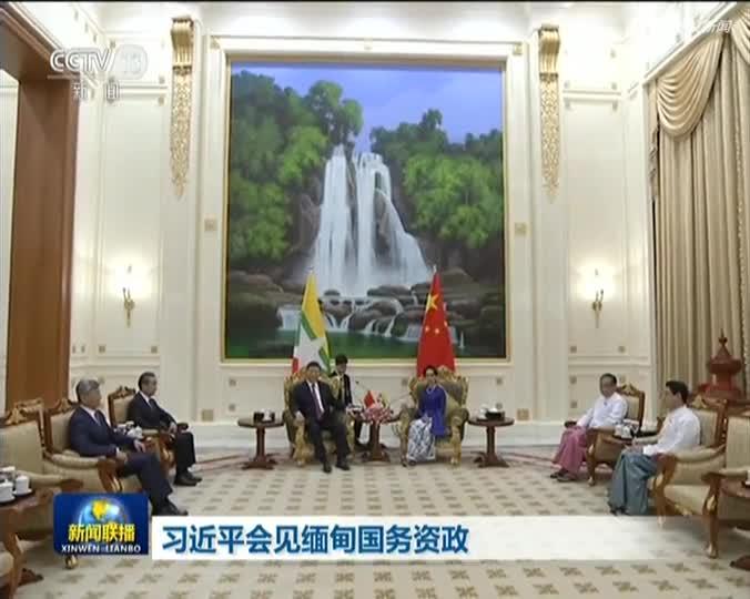 《消息联播》丨习近平会见缅甸国务资政
