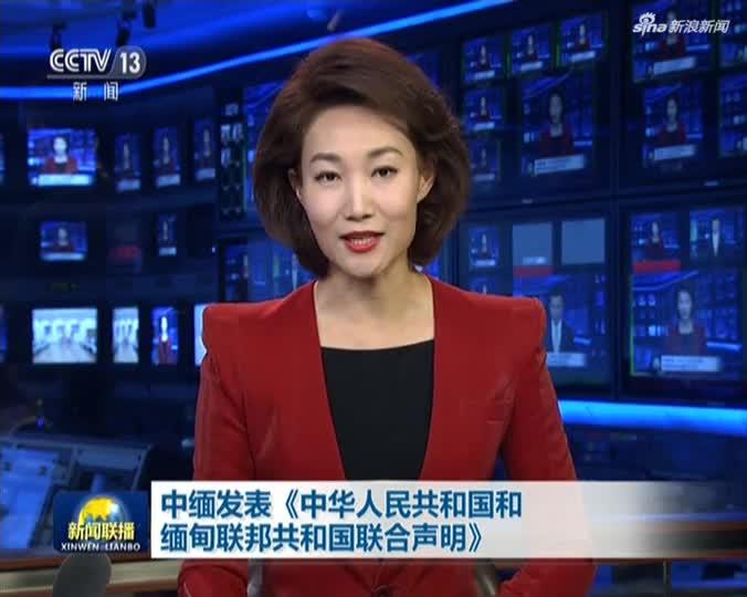中缅揭橥《中华人平易近共和国和缅甸联邦共和国结合声明》