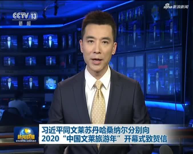 """习近平同文莱苏丹哈桑纳尔分别向2020""""中国文莱旅游年""""揭幕式致贺信"""
