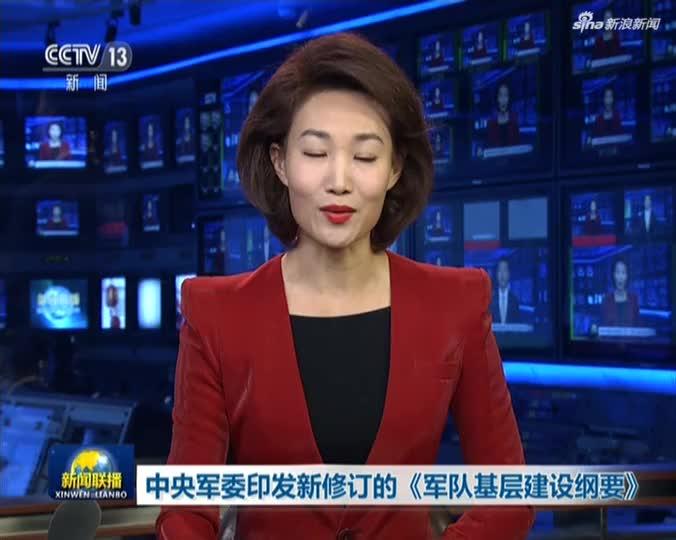 《消息联播》中心军委印发新修订的《部队基层扶植纲领》