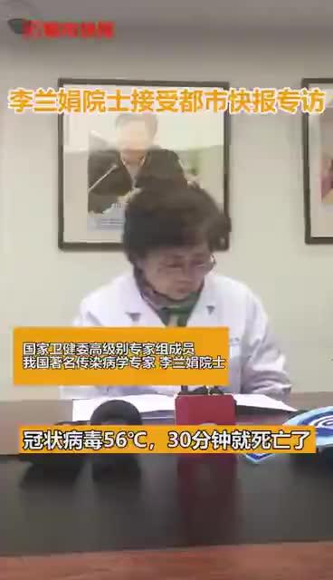 李兰娟院士谈新型冠状病毒:新型冠状病毒怕酒精不耐高温