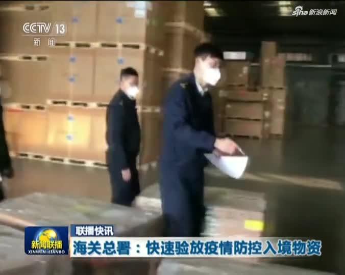 《消息联播》丨联播快讯:海关总署——快速验放疫情防控入境物质