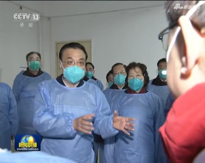 《消息联播》丨李克强到湖北武汉考察指导新型冠状病毒感染肺炎疫情防控工作
