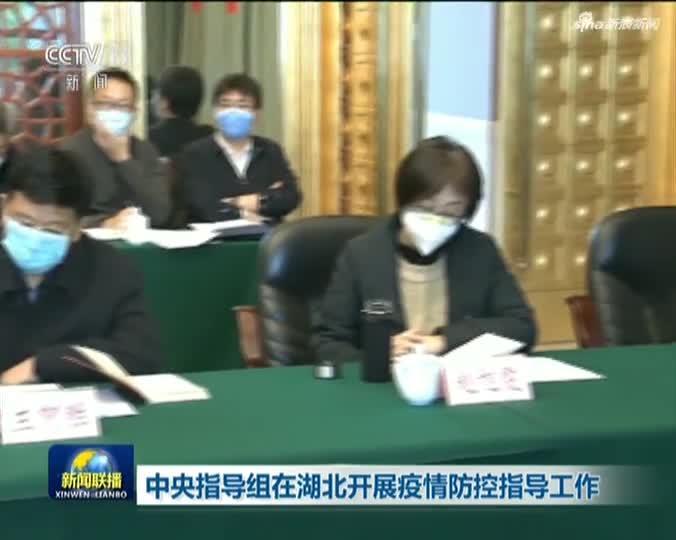 视频丨《消息联播》中心指导组在湖北开展疫情防控指导工作