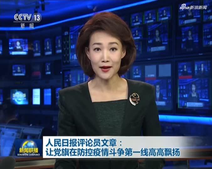 视频—央视快评:让党旗在防控疫情斗争第一线高高飘荡