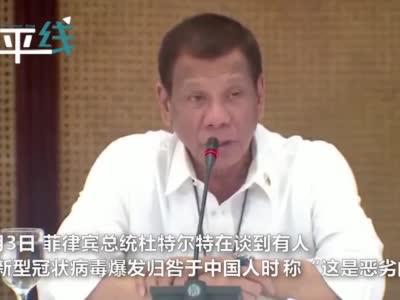 视频-杜特尔特:中国一直对我们很好 为疫情指责中国是恶劣的