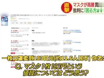 视频-日本电商高价倒卖口罩 购买者大片面是中国人