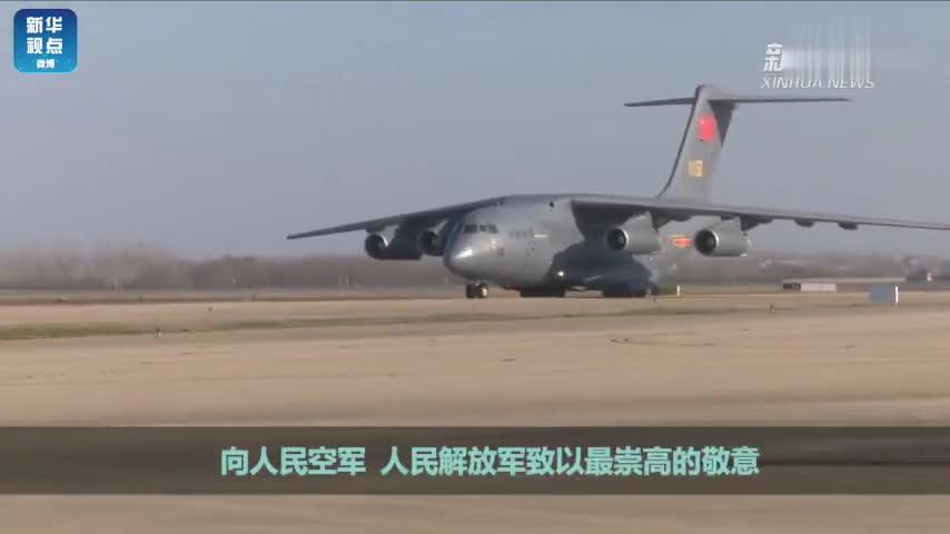 空军第四次向武汉大年夜范围空运医疗队队员和物质