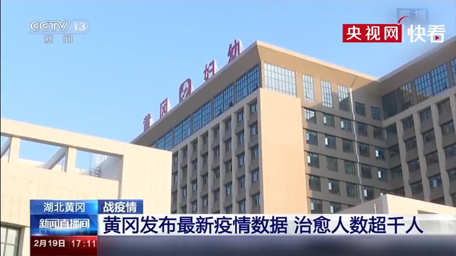 黄冈宣布最新疫情数据 治愈人数破千