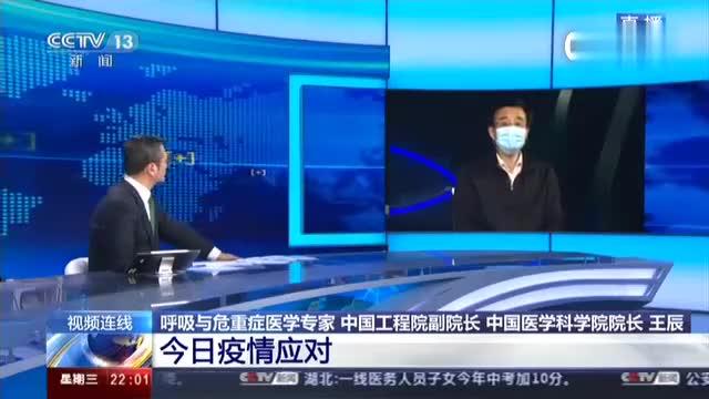 中国工程院副院长王辰:新冠肺炎有可能转成慢性疾病
