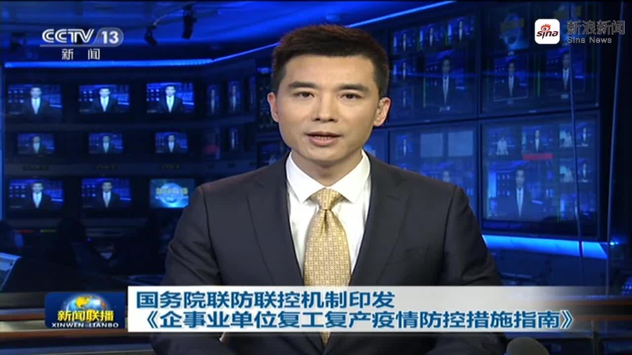《新闻联播》丨国务院联防联控机制印发《企事业单位复工复产疫情防控措施指南》