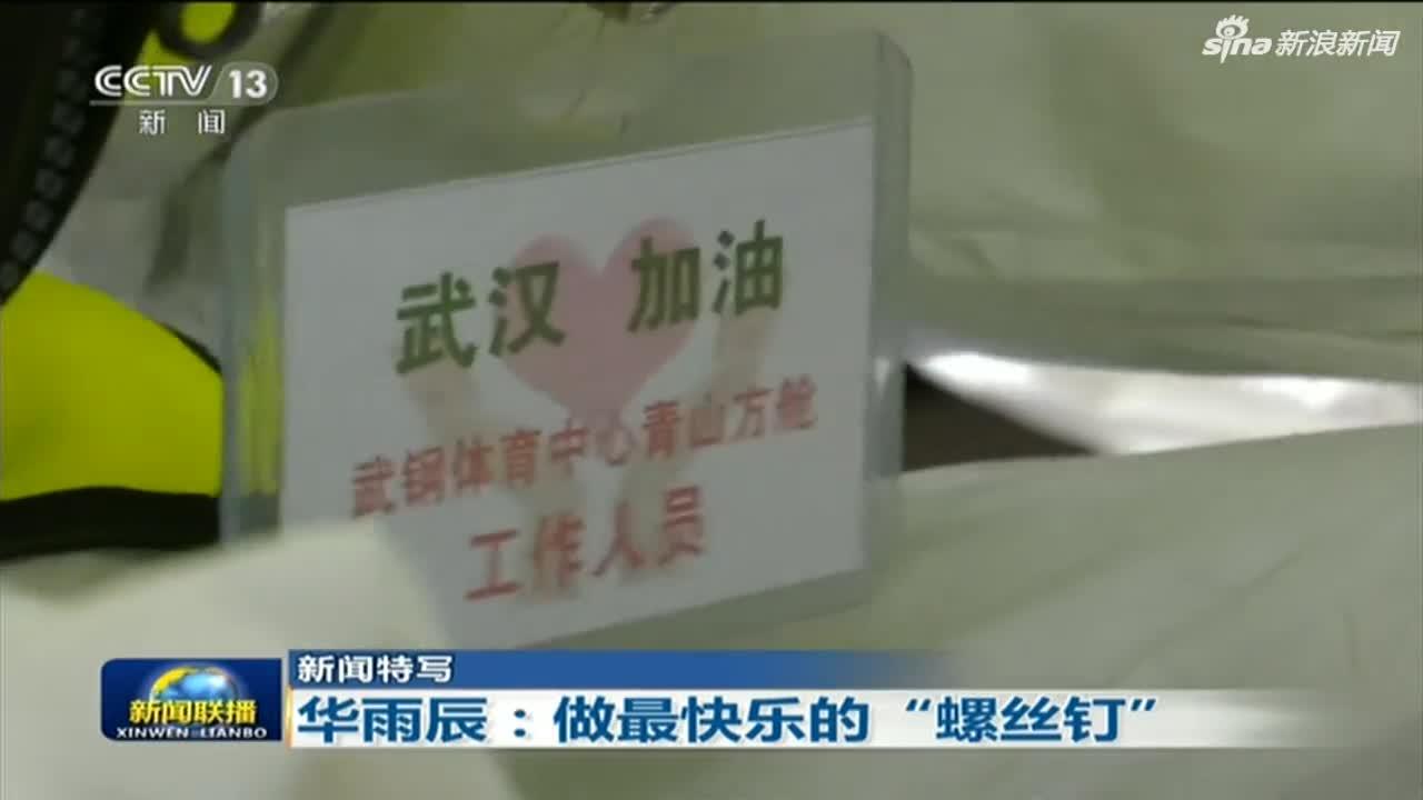 """《新闻联播》新闻特写:华雨辰——做最快乐的""""螺丝钉"""""""