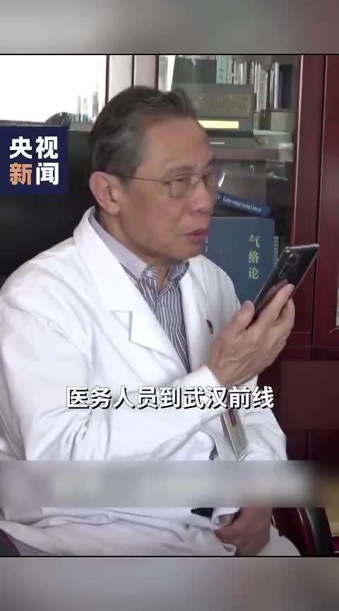 钟南山给广东驰援湖北医务人员打气