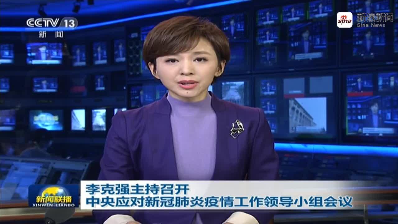 视频丨《消息联播》李克强主持召开中心应对新冠肺炎疫情工作引导小组会议