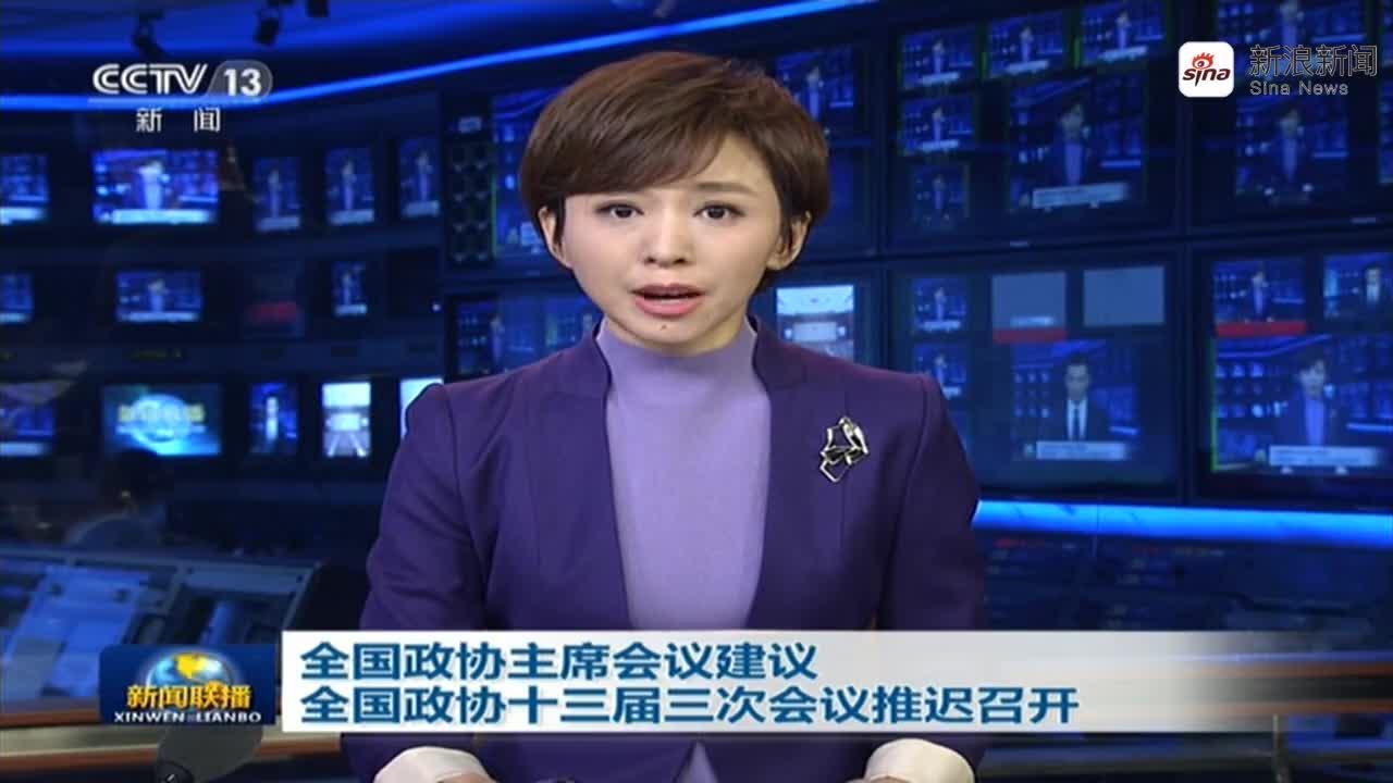 视频丨《消息联播》全国政协主席会议建议全国政协十三届三次会议推迟召开