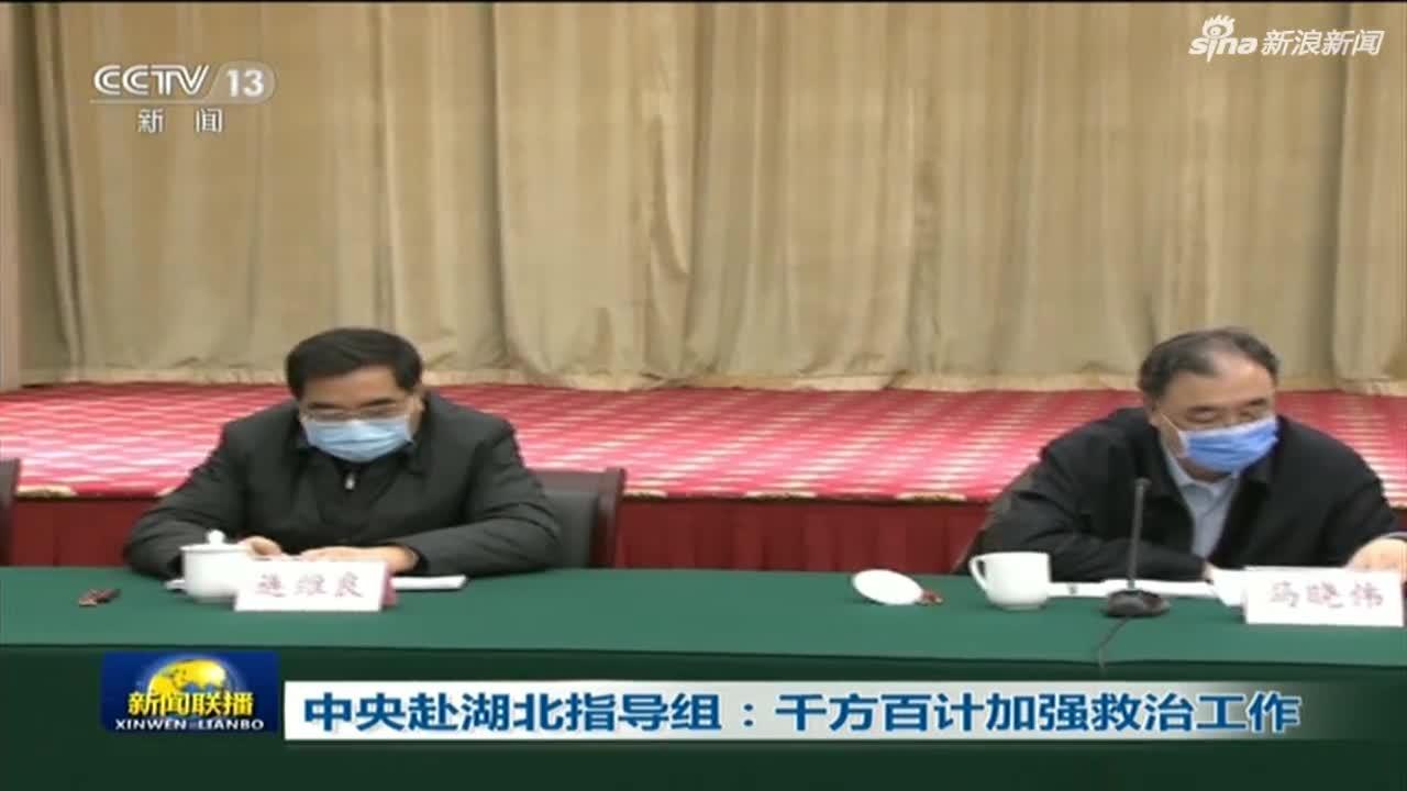 视频丨《消息联播》中心赴湖北指导组:千方百计加强救治工作