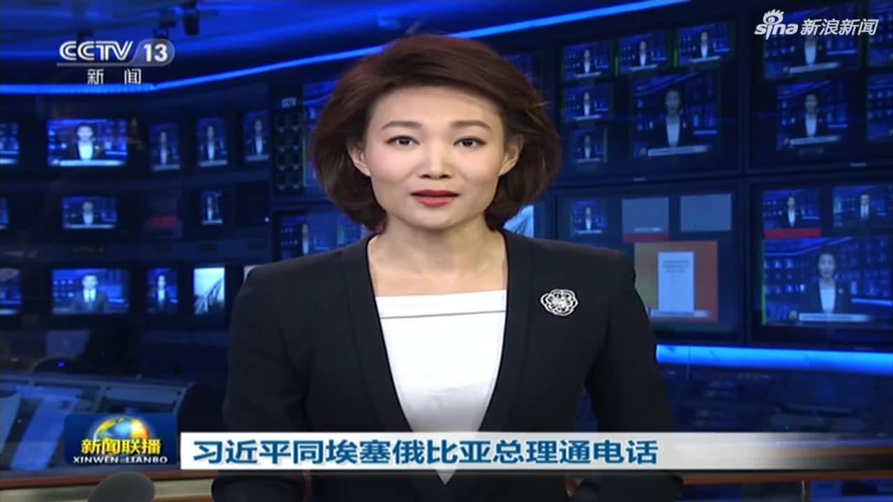 《消息联播》习近平同埃塞俄比亚总理通德律风