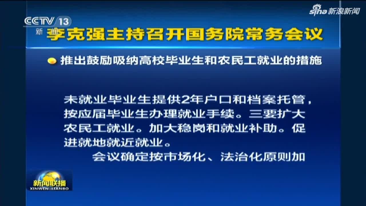 视频丨《消息联播》李克强主持召建国务院常务会议