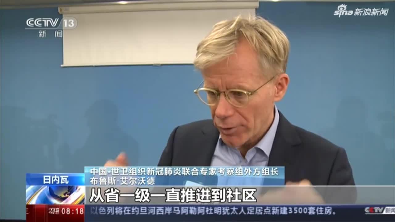 日内瓦:世卫组织——中国抗疫办法表现轨制优势