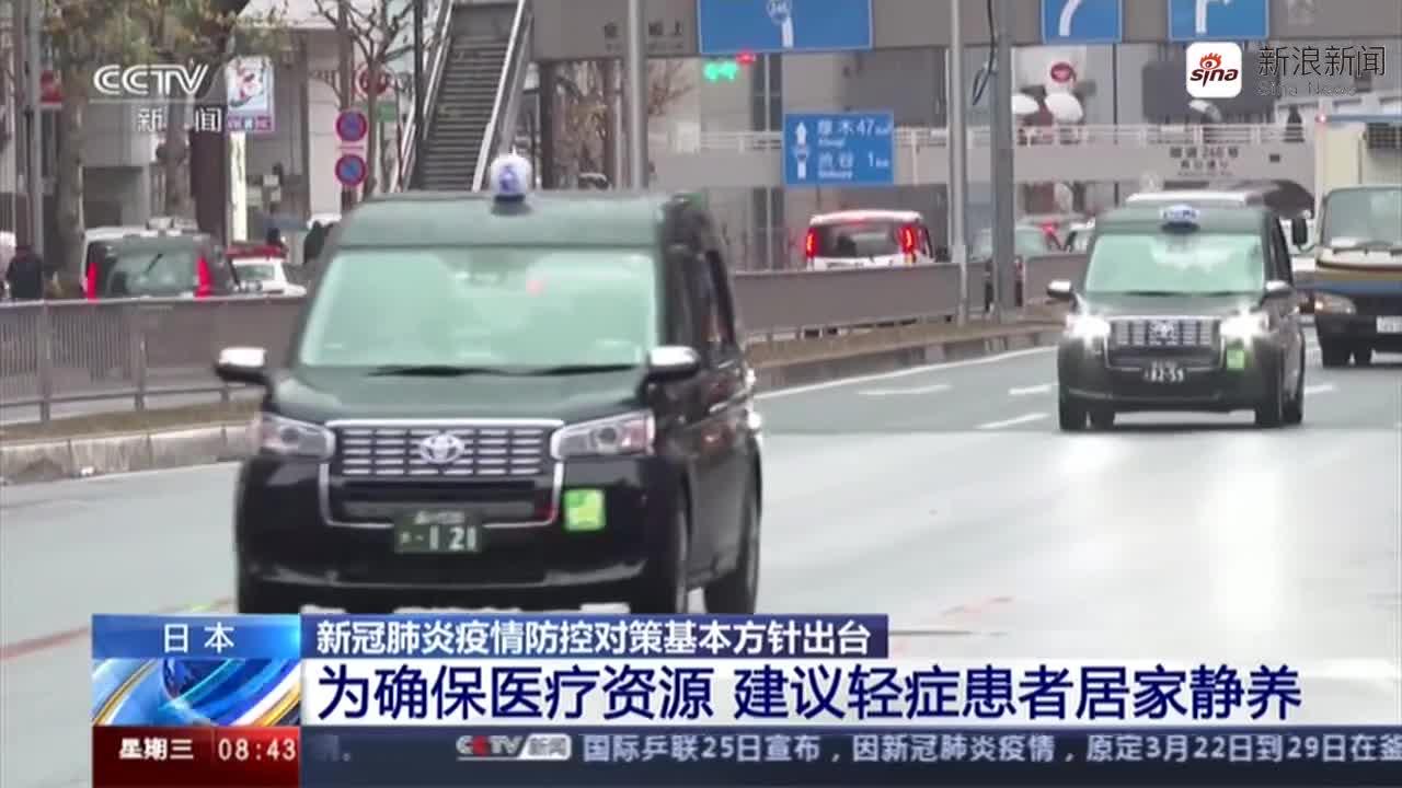 日本当局出台疫情防控对策根本方针