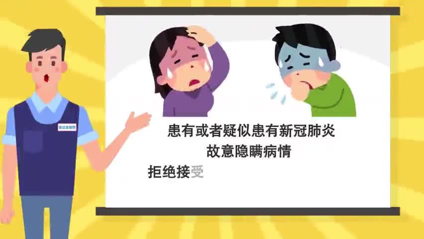 """北京市疫情防控普法公益宣传片之一""""阻击疫情 法治护航"""""""
