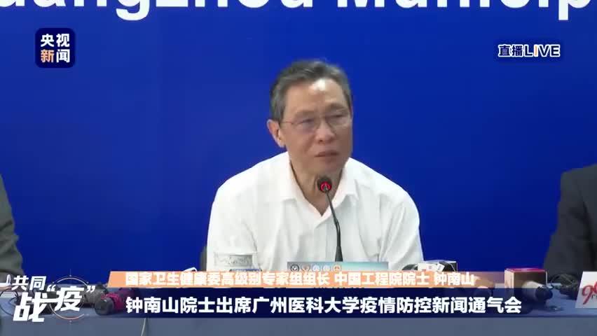钟南山:如12月初就谨防病人将会大年夜幅削减