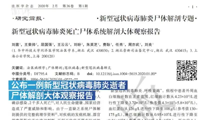 刘良团队首份新冠尸体解剖申报 肺纤维化及实变没有非典严重