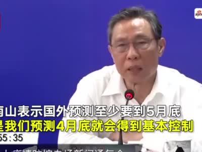 视频|钟南山谈疫情限制胸中有数:国外说5月终,吾说4月终,看谁准!