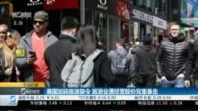 京东出重拳:7商家因疫情期间哄抬物价被清退