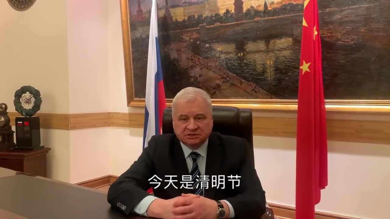 俄罗斯驻华大使中文悼念逝者:与中国人民一道默哀