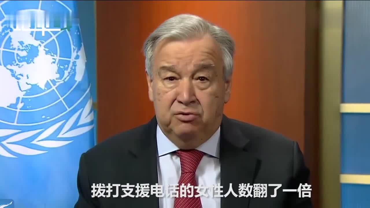 联合国警告隔离致家暴增多 受害女性翻倍 呼吁:各国快提供支援!