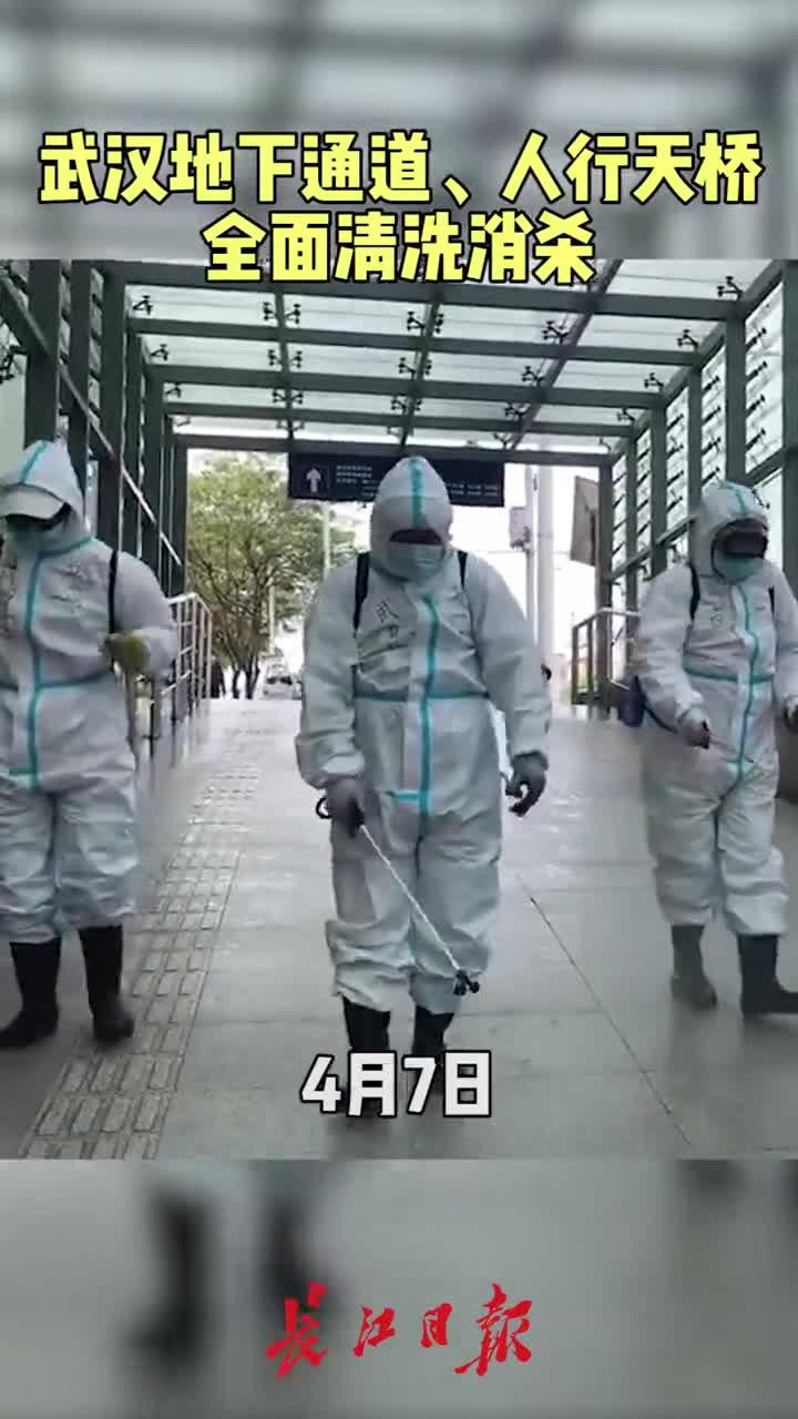 武汉地下通道、人行天桥全面清洗消杀