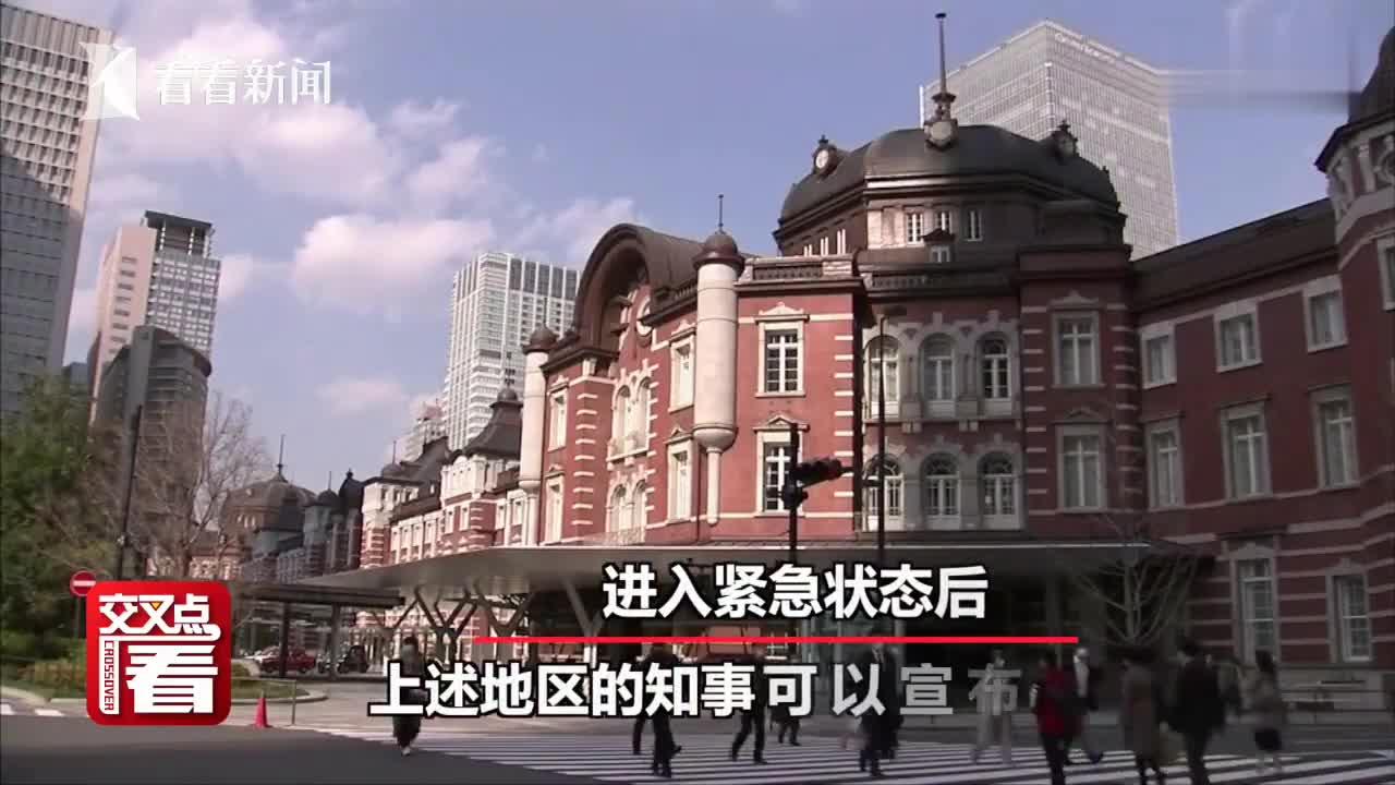 详解!首相安倍宣布进入紧急事态后 日本到底会发生什么?