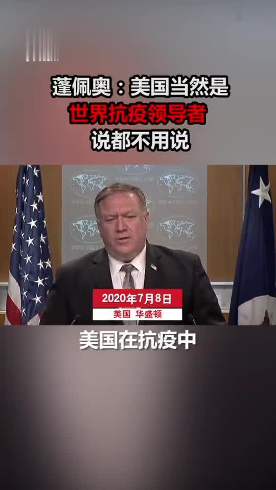 蓬佩奥:美国是世界抗疫领导者 世界都指望美国