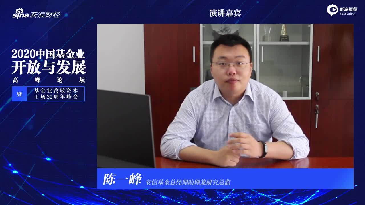 安信基金陈一峰:关注消费升级 关注龙头企业优势