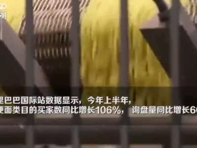中国方便面海外买家翻倍 今年前半年螺蛳粉出口为去年8倍