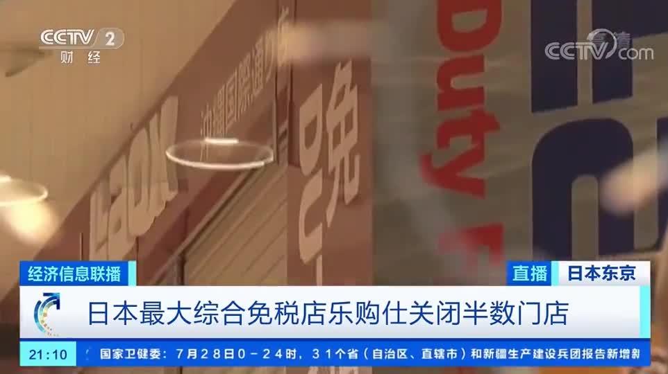 游客减少超99%,这家巨头免税店将关闭半数门店!