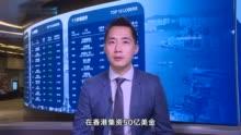 传快手500亿美元估值赴港上市 香港市场人士:有难度
