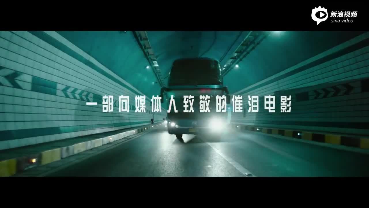 财经影业《大鳄之门》将上映:改编自中国首例金融媒体记者绑架案