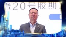 """上海期货交易所总经理王凤海当选""""2020沪上金融家"""""""