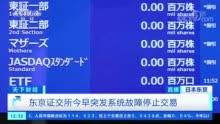 突发!东京证交所今天全天停止交易!约3700只股票受影响.