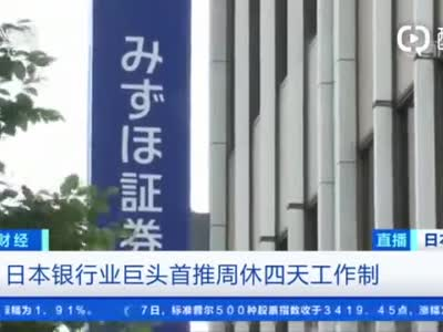 日本银行巨头瑞穗金融集团推周休四天工作制 以此削减成本