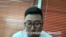 聊透医药基金与医药投资 feat.广发吴兴武.北落的炸基店第1期