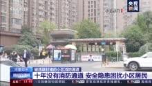 """郑州银基王朝一小区消防通道被违建""""霸占""""长达10年"""