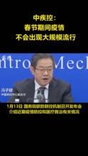 中疾控:春节期间疫情不会出现大规模流行