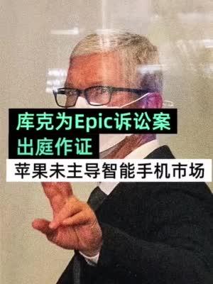 Epic诉苹果案法官暗示做出折中裁决:不会令任何一方完全满意